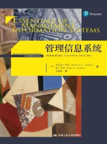 管理信息系统(精要版·第11版)(工商管理经典译丛)