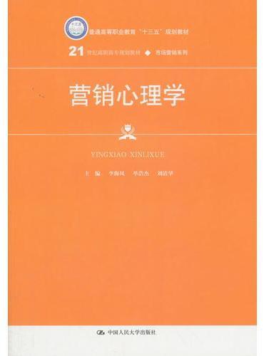 营销心理学(21世纪高职高专规划教材·市场营销系列)