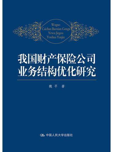 我国财产保险公司业务结构优化研究