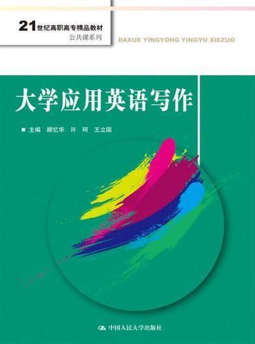 大学应用英语写作(21世纪高职高专精品教材·公共课系列)