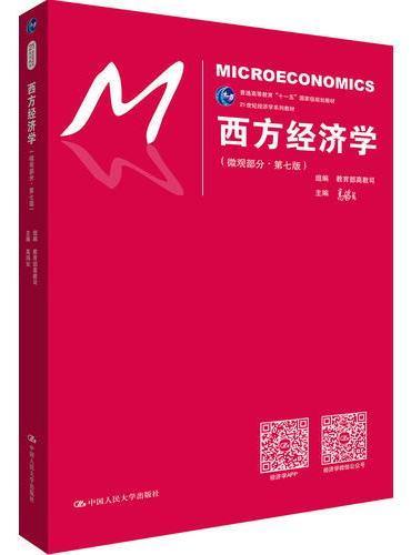 """西方经济学(微观部分·第七版)(21世纪经济学系列教材;普通高等教育""""十一五""""国家级规划教材)"""