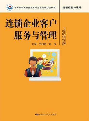 连锁企业客户服务与管理(教育部中等职业教育专业技能课立项教材)