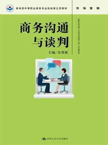 商务沟通与谈判(教育部中等职业教育专业技能课立项教材)