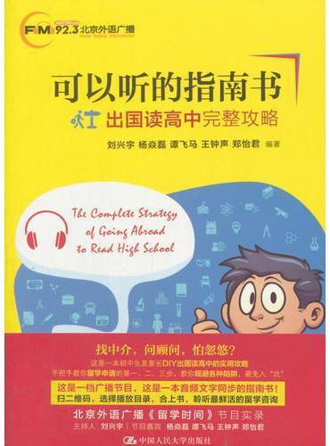 可以听的指南书——出国读高中完整攻略