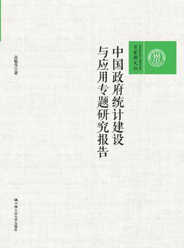 中国政府统计建设与应用专题研究报告