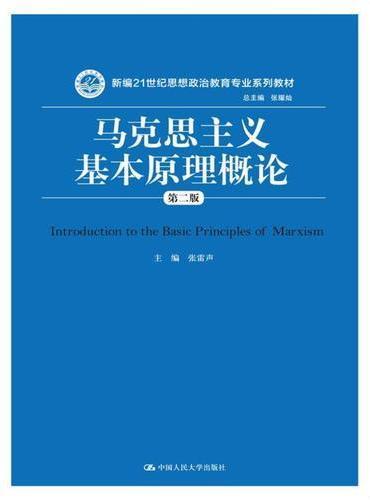 马克思主义基本原理概论(第二版)(新编21世纪思想政治教育专业系列教材)