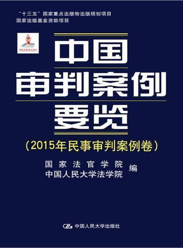 """中国审判案例要览(2015年民事审判案例卷)(中国审判案例要览;""""十三五""""国家重点出版物出版规划项目;国家出版基金资助项目)"""