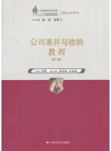 公司兼并与收购教程(第二版)(中国律师实训经典·高端业务系列)