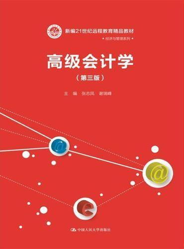 高级会计学(第三版)(新编21世纪远程教育精品教材·经济与管理系列)