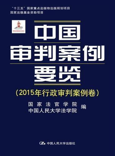 """中国审判案例要览(2015年行政审判案例卷)(""""十三五""""国家重点出版物出版规划项目;国家出版基金资助项目)"""