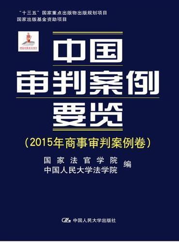 """中国审判案例要览(2015年商事审判案例卷)(""""十三五""""国家重点出版物出版规划项目;国家出版基金资助项目)"""