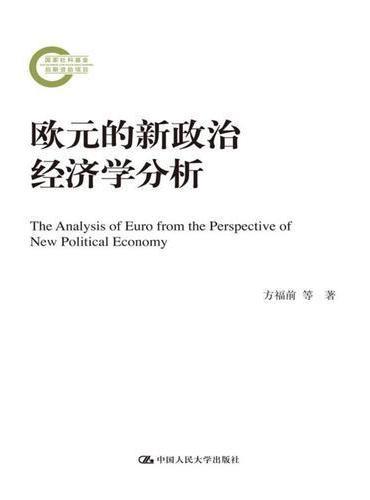 欧元的新政治经济学分析(国家社科基金后期资助项目)