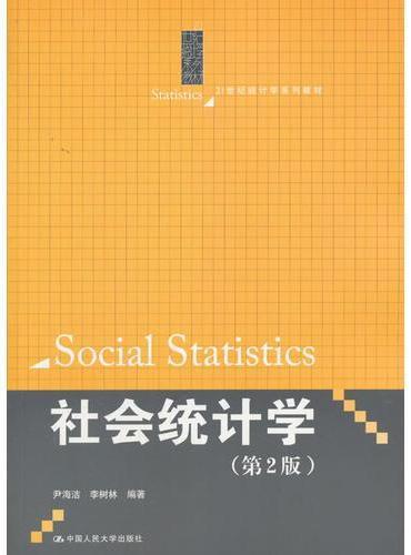 社会统计学(第2版)(21世纪统计学系列教材)