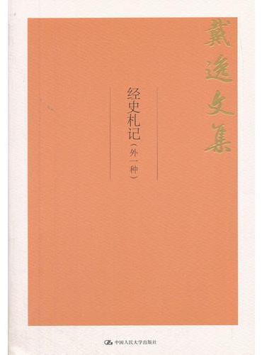 经史札记(外一种)(戴逸文集;北京市社会科学理论著作出版基金重点资助项目)