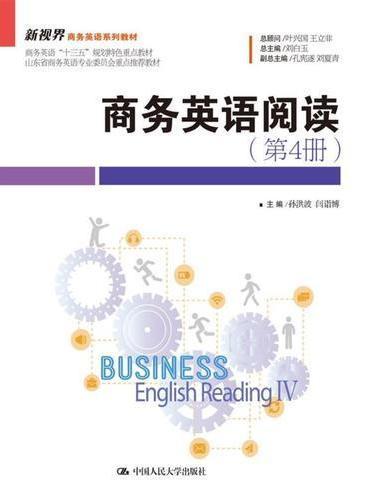 商务英语阅读(第4册)(新视界商务英语系列教材)