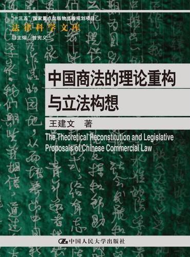 """中国商法的理论重构与立法构想(法律科学文库;""""十三五""""国家重点出版物出版规划项目)"""