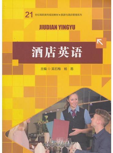 酒店英语 (21世纪高职高专规划教材·旅游与酒店管理系列)