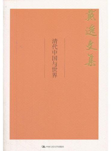 清代中国与世界(戴逸文集;北京市社会科学理论著作出版基金重点资助项目)