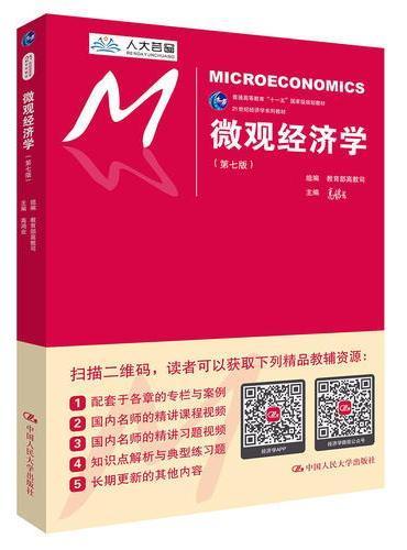 """微观经济学(第七版)(21世纪经济学系列教材;普通高等教育""""十一五""""国家级规划教材)"""