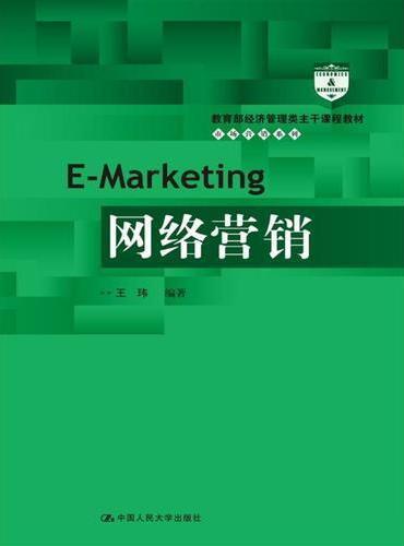 网络营销(教育部经济管理类主干课程教材·市场营销系列)