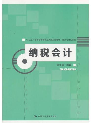 """纳税会计(""""十三五""""普通高等教育应用型规划教材·会计与财务系列)"""