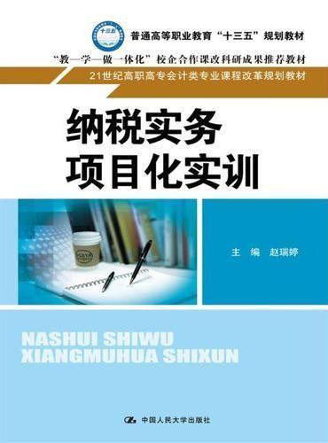 纳税实务项目化实训(21世纪高职高专会计类专业课程改革规划教材)