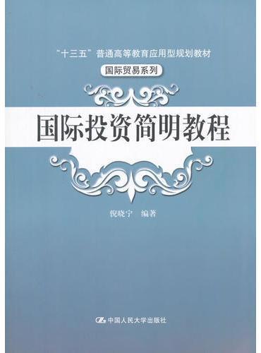 """国际投资简明教程(""""十三五""""普通高等教育应用型规划教材·国际贸易系列)"""