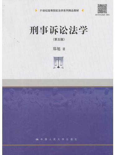 刑事诉讼法学(第五版)(21世纪高等院校法学系列精品教材)