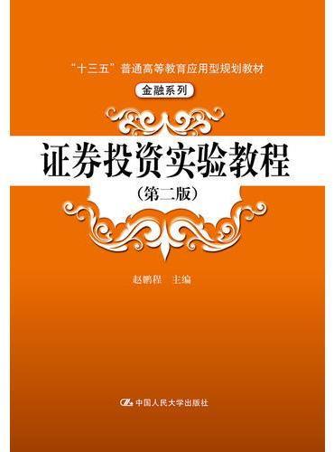 """证券投资实验教程(第二版)(""""十三五""""普通高等教育应用型规划教材·金融系列)"""