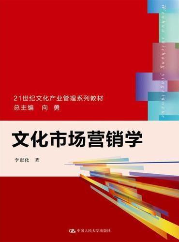 文化市场营销学(21世纪文化产业管理系列教材)