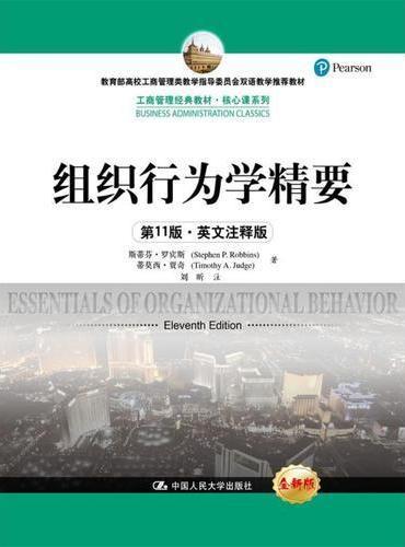 组织行为学精要(第11版·英文注释版)(工商管理经典教材·核心课系列)