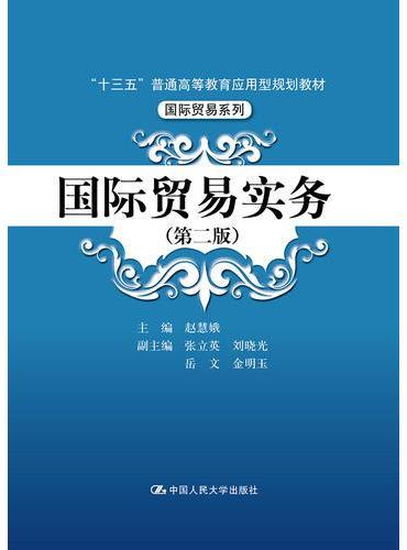 """国际贸易实务(第二版)(""""十三五""""普通高等教育应用型规划教材·国际贸易系列)"""
