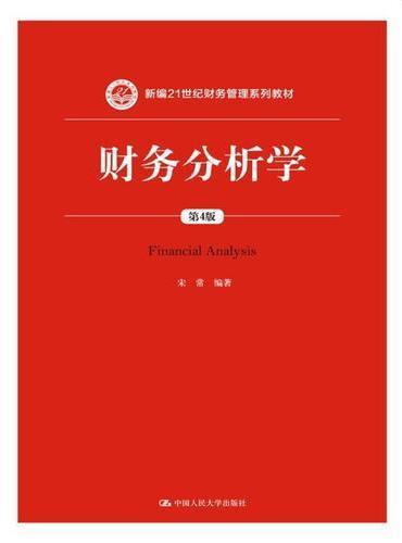 财务分析学(第4版)(新编21世纪财务管理系列教材)