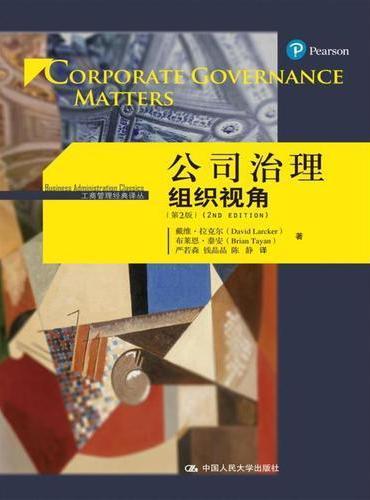 公司治理:组织视角(第2版)(工商管理经典译丛)
