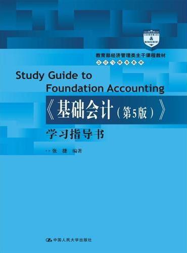 《基础会计(第5版)》学习指导书(教育部经济管理类主干课程教材·会计与财务系列)