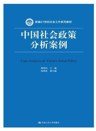 中国社会政策分析案例(新编21世纪社会工作系列教材)
