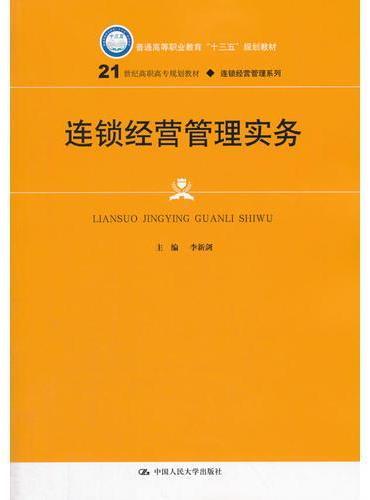 连锁经营管理实务(21世纪高职高专规划教材·连锁经营管理系列)