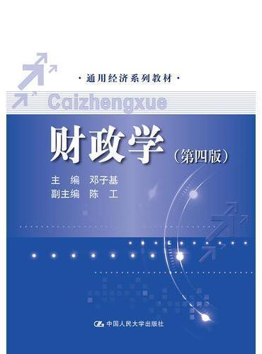 财政学(第四版)(通用经济系列教材)