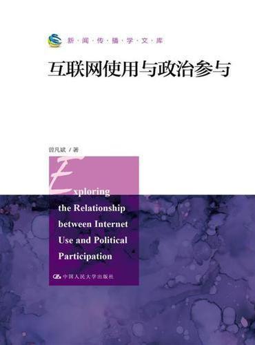 互联网使用与政治参与(新闻传播学文库)