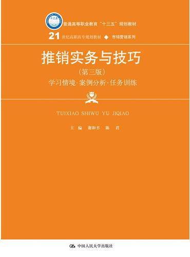 推销实务与技巧(第三版)(21世纪高职高专规划教材·市场营销系列)