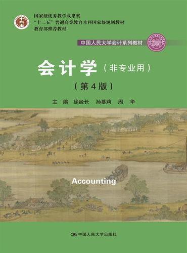 会计学(非专业用)(第4版)(中国人民大学会计系列教材)