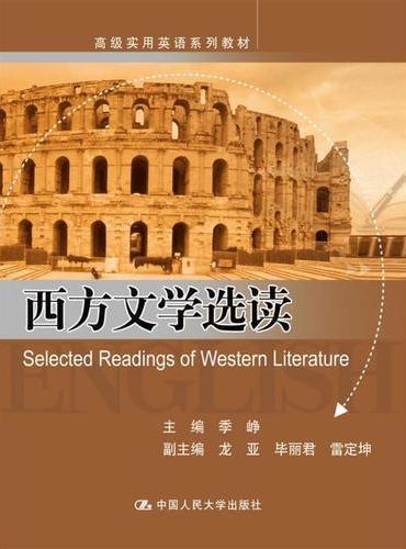 西方文学选读(高级实用英语系列教材)