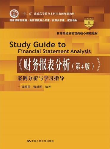 《财务报表分析(第4版)》案例分析与学习指导(教育部经济管理类核心课程教材)
