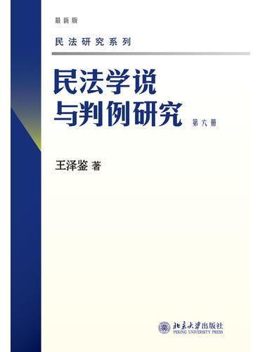 民法学说与判例研究(第六册)