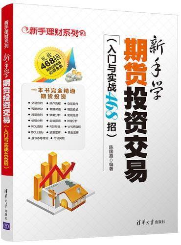 新手学期货投资交易(入门与实战468招)