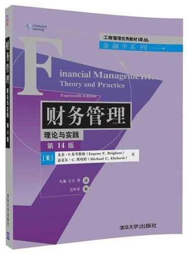 财务管理:理论与实践(第14版)