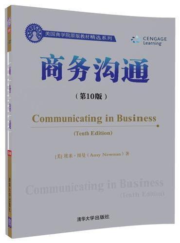 商务沟通(第10版)