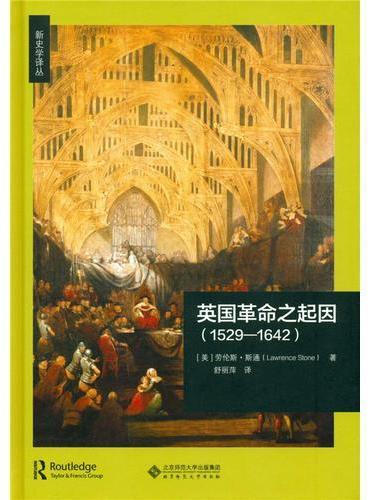 英国革命之起因(1529—1642)