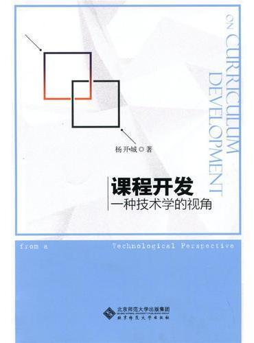 课程开发:一种技术学的视角
