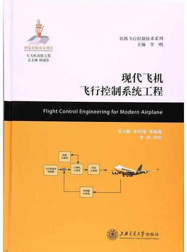 现代飞机飞行控制系统工程  大飞机出版工程